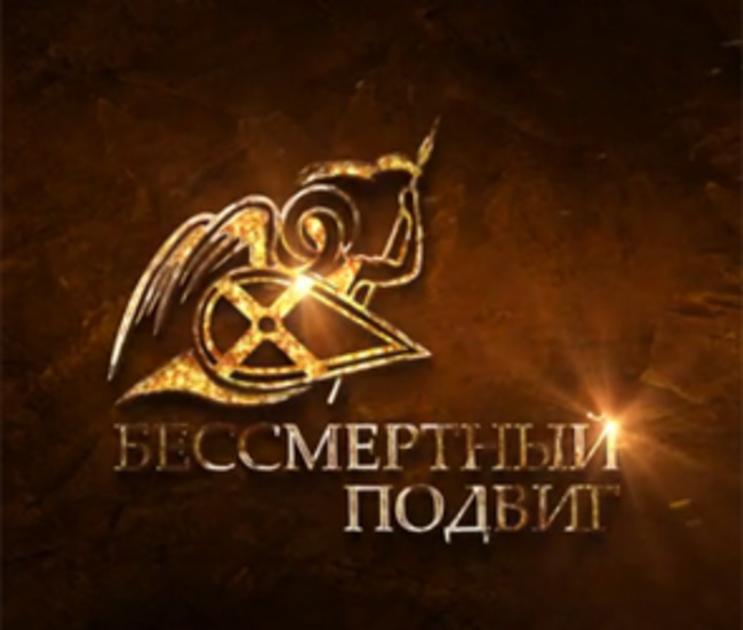 Воронежская энциклопедия места «Бессмертный подвиг»