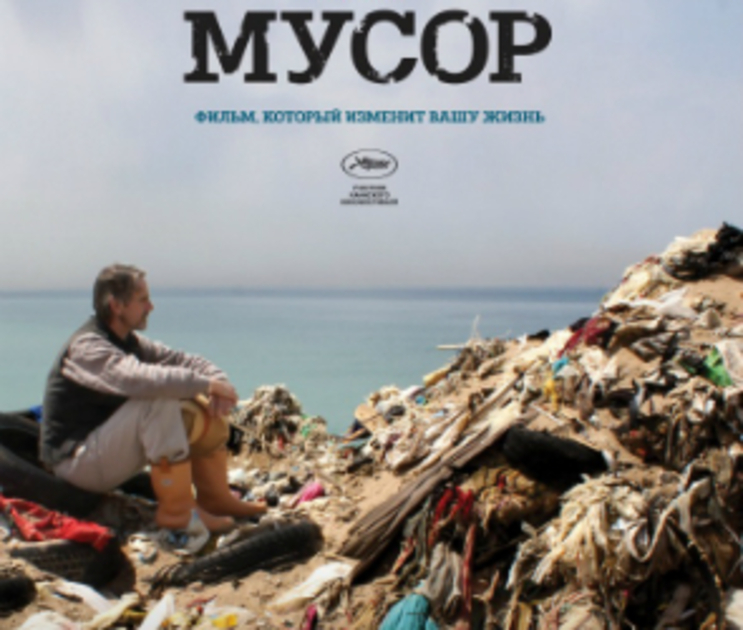 Показ Мусора фильма от Фестиваля 360 на конференции геофака Company