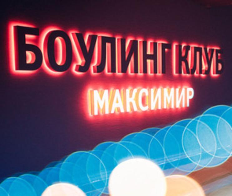 В боулинге клуба MAKSIMIR передал турнир «Кубок средств массовой информации, 2014»