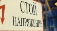 Из-за огня около подстанции без света был Северный жилой район Воронежа
